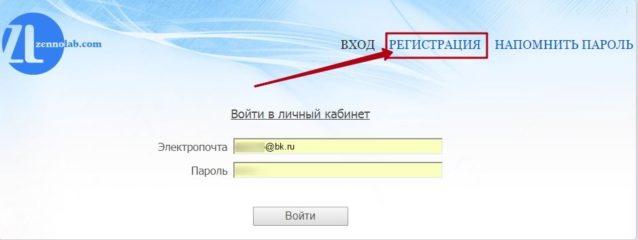 Регистрация в ZennoLab