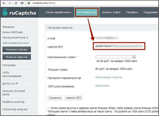 API-ключ в RuCaptcha.com