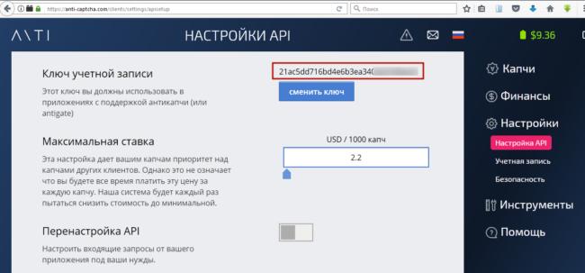 API-ключ в Anti-captcha.com