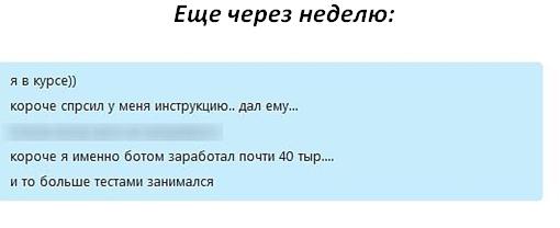 Отзыв-3