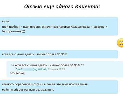 Отзыв-5