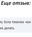Отзыв-8