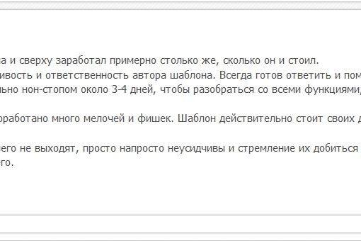 отзыв с форума-2