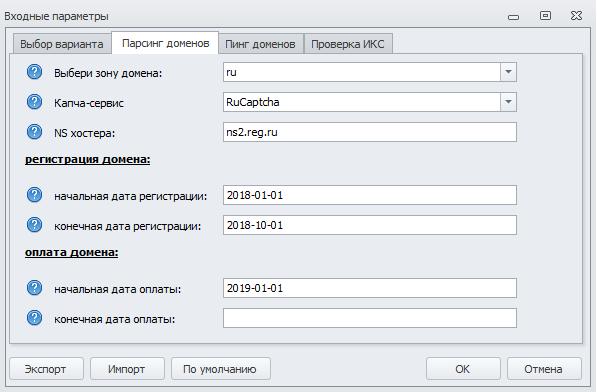 парсинг доменов