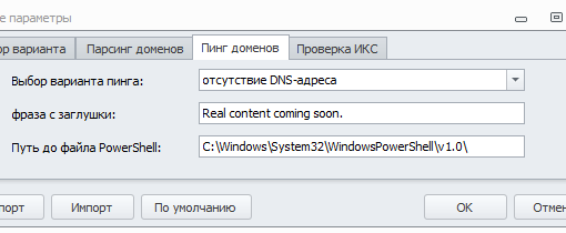 пинг доменов