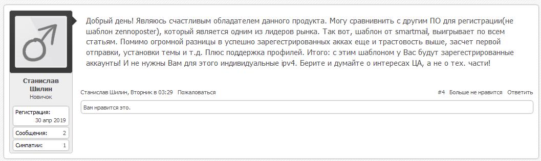отзыв Станислава Шилина