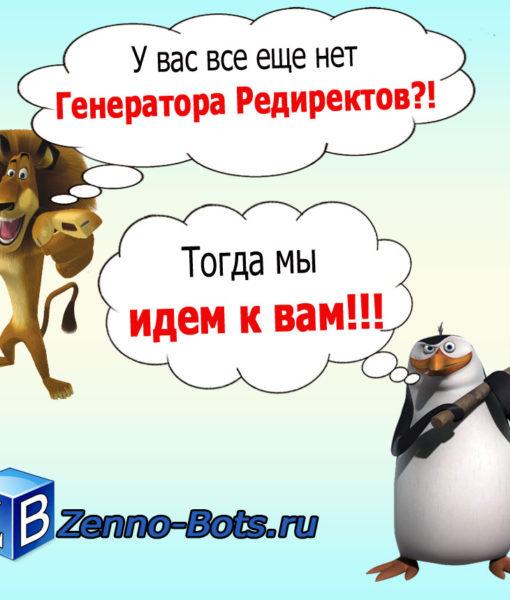 генератор-доменных-редиректов