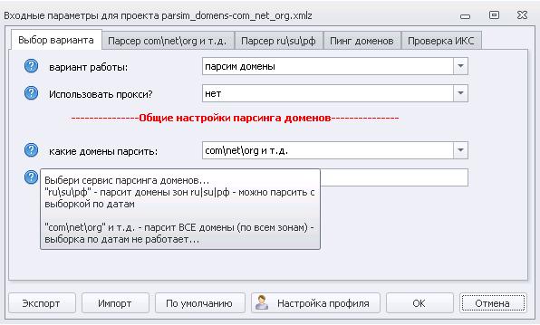 парсер .com, .net, .org