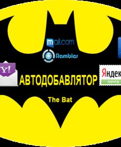 авто-добавление почт в the bat