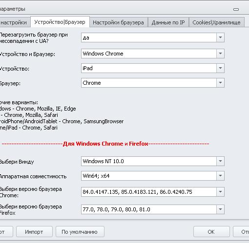 выбор браузера для анонимности.png