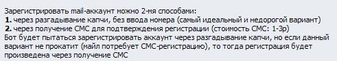 смс-регистрация